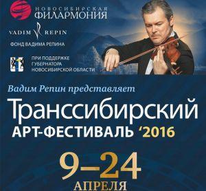 Константин Лифшиц заменил Бориса Березовского в программе III Транссибирского Арт-Фестиваля