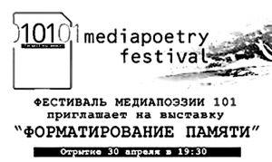 """В рамках фестиваля медиапоэзии 101 состоится выставка """"Форматирование памяти"""""""