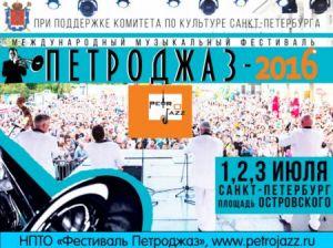 """В Петербурге пройдёт II фестиваль """"Петроджаз-2016"""""""