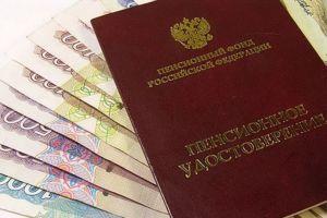 Размер пенсии в России сокращается второй месяц подряд