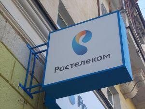 """Совет директоров """"Ростелекома"""" дал рекомендации по дивидендам по итогам 2015 года"""