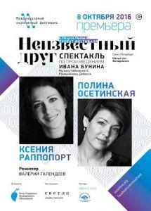 """Спектакль """"Неизвестный друг"""" откроет II международный скрипичный фестиваль"""