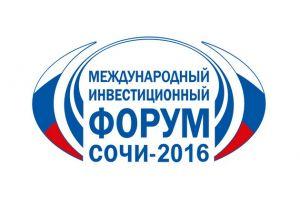 """На форуме """"Сочи-2016"""" обсудили перспективы развития туризма в Краснодарском крае"""