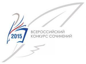 Более 400 тыс. детей приняли участие во Всероссийском конкурсе сочинений