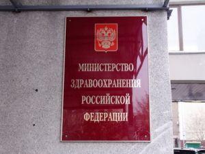 Минздрав учтёт опыт Свердловской области при реализации госстратегии противодействия ВИЧ