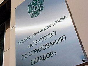 """АСВ начинает выплату страхового возмещения вкладчикам банка """"Финансовый капитал"""""""