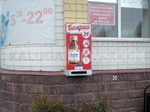 В Иркутской области введут запрет на реализацию непищевой спиртосодержащей продукции