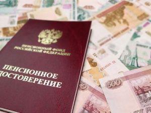 В 2016 году страховые и государственные пенсии россиян выросли на 4%