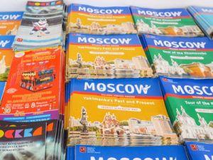 Московские власти подводят итоги туристического года