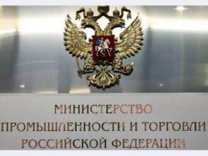 Глава Минпромторга стал зампредседателя авиационной коллегии