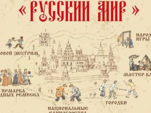"""Фестиваль """"Русский мир"""" в Истре собрал свыше 2 тыс. человек"""