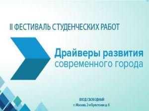 """Более 150 работ будет представлено на II Фестивале """"Драйверы развития современного города"""""""