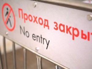 23 июля центральный участок Сокольнической линии московского метро закроют на ремонт