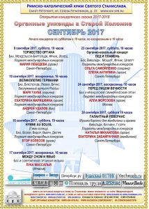 Анонсирована программа Органных уикендов в Старой Коломне на сентябрь