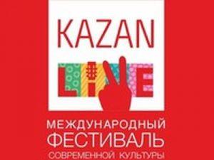 В Казани пройдёт Международный Фестиваль Современной Культуры Kazan LIVE-2017