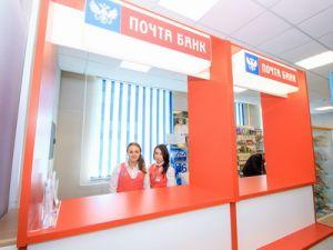 """Почта России и """"Почта Банк"""" запустили проект по выдаче посылок в банковских окнах"""