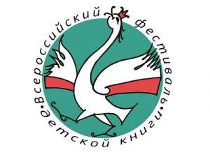 В Москве пройдёт IV Всероссийский фестиваль детской книги