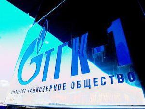 "Чистая прибыль ПАО ""ТГК-1"" за 9 месяцев 2017 по РСБУ выросла на 28,7%"