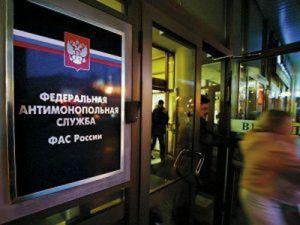 Борьбе с картелями посвящён десятый Софийский Форум по конкуренции