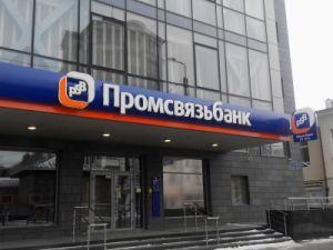 Промсвязьбанк начал электронный обмен данными с ПФР