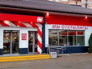 """Количество магазинов """"Магнит"""" """"у дома"""" выросло до 12 000"""