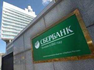 Сбербанк и ФАС России запустили совместный проект