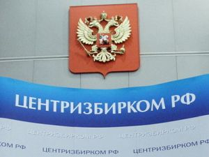 В ЦИК России начинается аккредитация представителей СМИ для работы на избирательных участках на выборах Президента России
