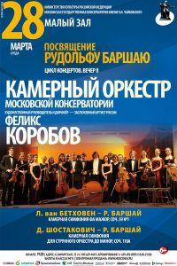 28 марта Камерный оркестр МГК выступит в честь маэстро Рудольфа Баршая
