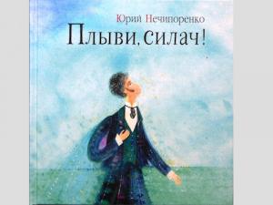 Юрий Нечипоренко представил новую книгу о Пушкине