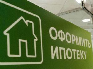 Депутаты предлагают уменьшить долговую нагрузку по ипотеке