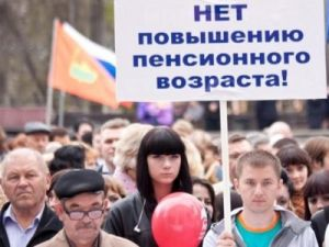 В России продолжаются митинги против пенсионной реформы