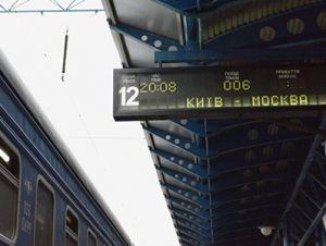 На Украине подняли вопрос прекращения железнодорожного сообщения с Россией