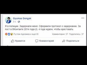 На журналистку составили протокол за историческую фотографию со свастикой в соцсети