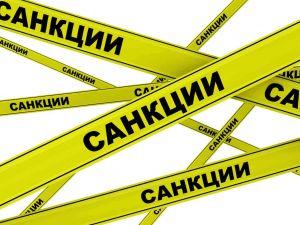 Россия вводит ответные санкции против Украины