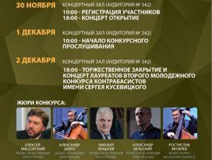 II Молодежный конкурс контрабасистов имени Сергея Кусевицкого пройдёт в Санкт-Петербурге
