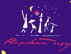 В Санкт-Петербурге завершился XXV Международный фестиваль негосударственных театров и театральных проектов