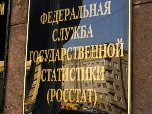 Премьер-министр России поменял главу Росстата
