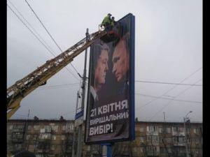 На Украине появились билборды с изображением Порошенко и Путина