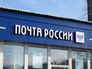 «Почта России» начала принимать оплату услуг ЖКХ через Интернет