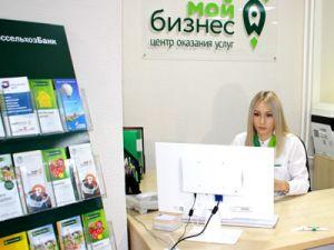 Предпринимателей Волокаламска поддержат в созданном центре «Мой бизнес»
