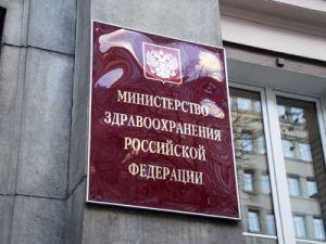 Минздрав РФ определил самые распространенные виды рака в стране