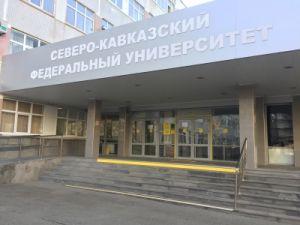 В федеральном университете Северного Кавказа сменился ректор