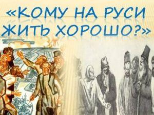 «Кому на Руси жить хорошо» впервые перевели на иврит