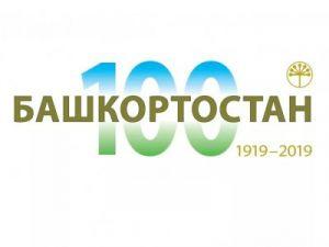 В Уфе продолжается работа научной конференции, посвящённой 100-летию Республики Башкортостан
