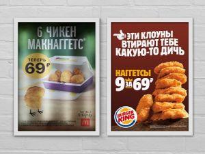 Burger King пожаловался вФАС нарекламу McDonald's