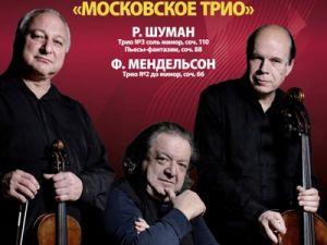 12 ноября в Московской консерватории состоится концерт Московского трио