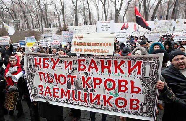 """К """"финансовому Майдану"""" у Нацбанка Украины присоединились националисты"""