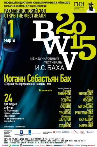 В Москве открывается Международный фестиваль И.С. Баха