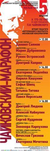 Консерватория посвятит музыке Чайковского целый день