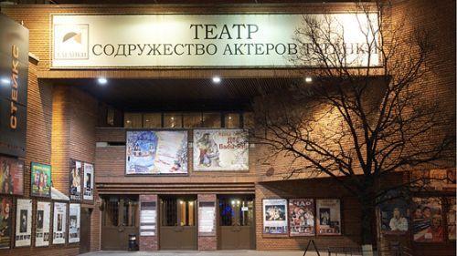 """Театр """"Содружество актёров Таганки"""" откроет 23-й сезон"""